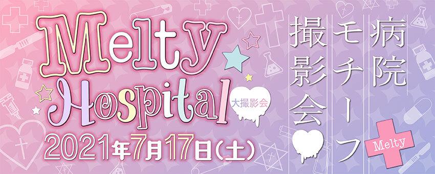 2021年7月17日(土)Melty Hospital