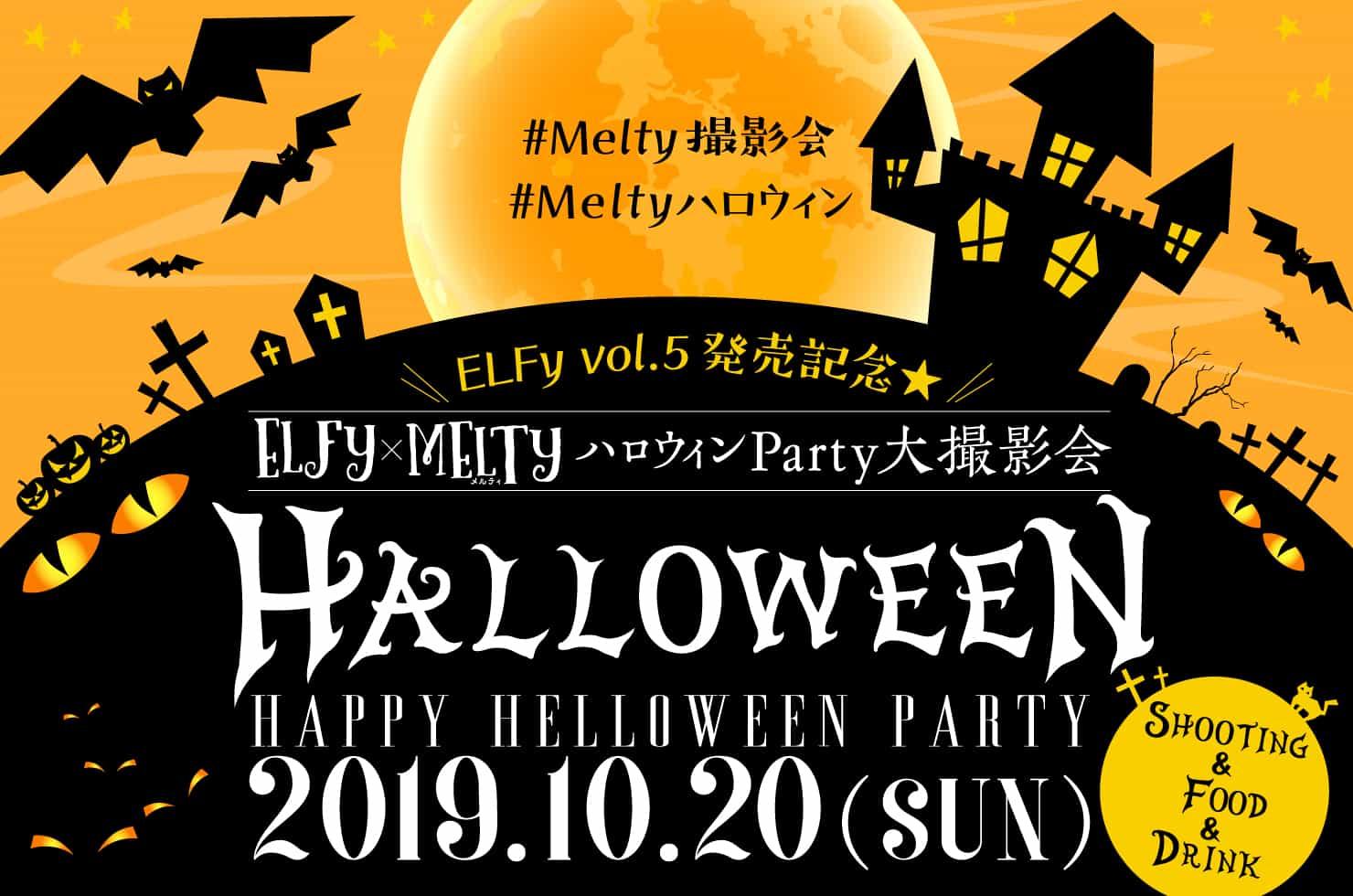 2019年10月20日(日)ELFy × Melty ハロウィンParty大撮影会