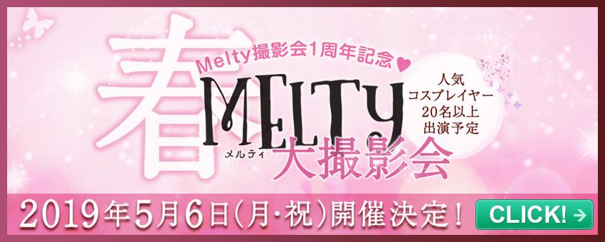 2019年5月6日(土)Melty撮影会1周年記念♥ Melty大撮影会 開催決定!