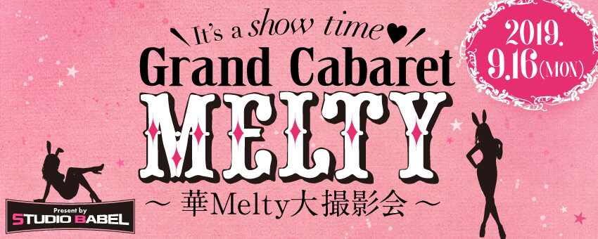 2019年9月16日(月)「Grand Cabaret MELTY 〜華Melty大撮影会〜」