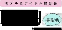モデル&アイドル撮影会 Melty撮影会 Presents by STUDIO BABEL