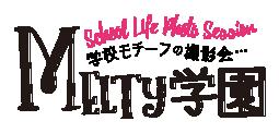 2019年6月9日(日)Melty学園 学校生活&クラブ活動をモチーフにした楽しい撮影会❣️