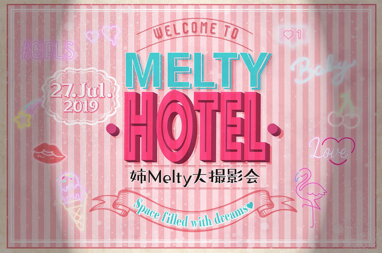 2019年7月27日(土)「Melty HOTEL 〜姉Melty大撮影会〜」