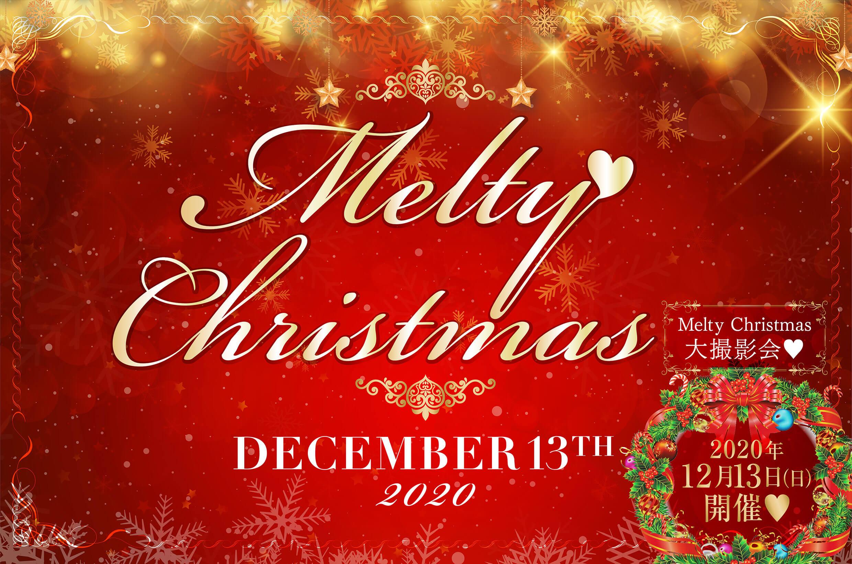 2020年12月13日(日)Melty Christmas 大撮影会