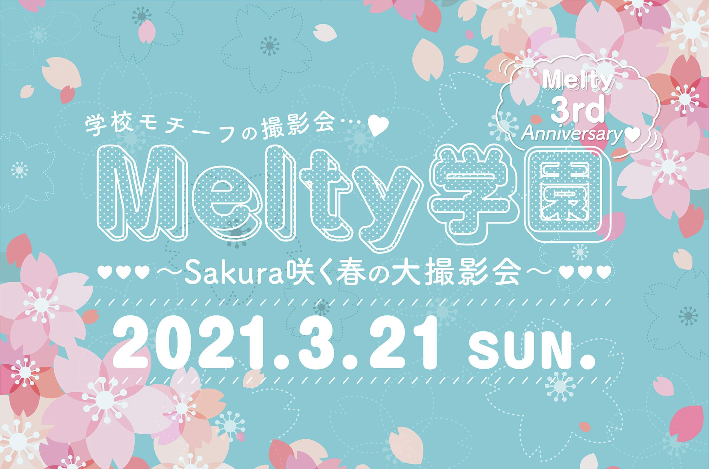 2021年3月21日(日)Melty学園 大撮影会