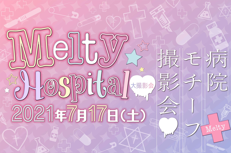 2021年7月17日(土)Melty Hospital 大撮影会